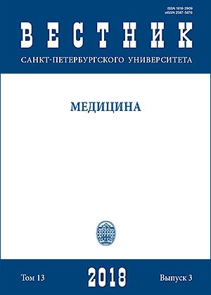 Вестник Санкт-Петербургского университета. Медицина